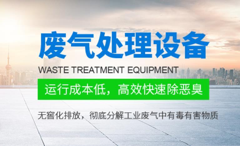 如何选择工业废气处理设备